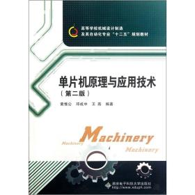 单片机原理与应用技术第二2版 黄惟公 西安电子科技大学出版社 9787560627564