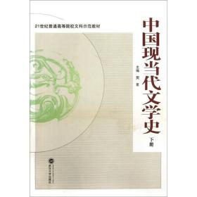 【二手包邮】中国现当代文学史(下册) 樊星 武汉大学出版社