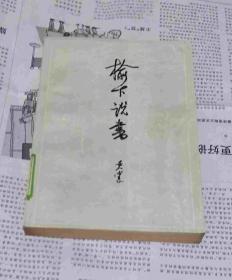 黄裳著作《榆下说书》1982年1版1印,包平邮。