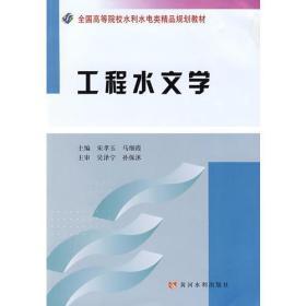 工程水文学(水利高职教材)