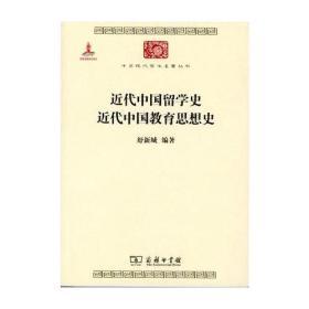 近代中国留学史 近代中国教育思想史