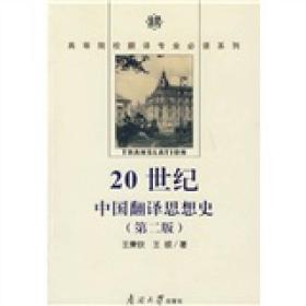 20世纪中国翻译思想史(第2版)
