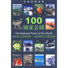 全球经典坐标-100国家公园(平)