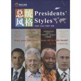 特价促销! 总统风格-英汉对照张晓清9787811409413浙江工商大学出版社