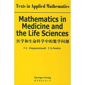 医学和生命科学中的数学问题(英文版)