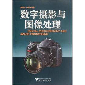 数字摄影与图像处理 段向阳张华 浙江大学出版社 97873081012
