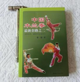 中国木兰拳最新套路之二