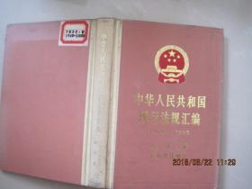 中华人民共和国现行法规汇编1949------1985政法卷军事及他卷(1987年1版1印)