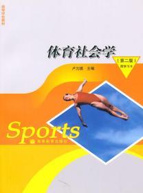 体育社会学(第2版)卢元镇 高等教育出版社