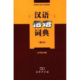 汉语俗语词典(增订本)