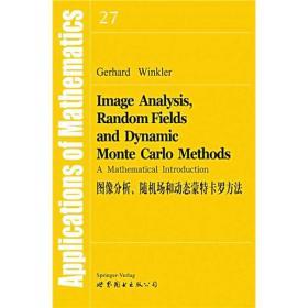 图像分析、随机场和动态蒙特卡罗方法