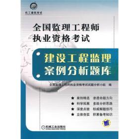 全国监理工程师执业资格考试建设工程监理案例分析题库