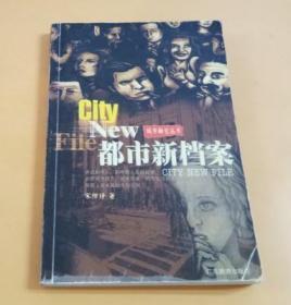 城市新档案