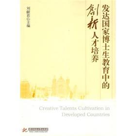 【正版书籍】发达国家博士生教育中的创新人才培养
