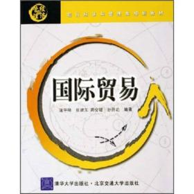 现代经济与管理类规划教材:国际贸易