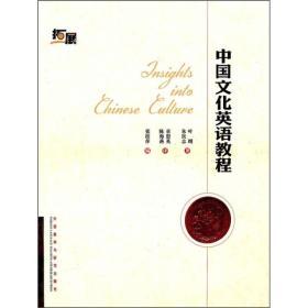 二手中国文化英语教程 张桂萍,叶朗英  外语教学与研究出版社