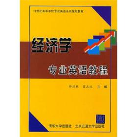21世高等学校专业英语系列规划教材:经济学专业英语教程