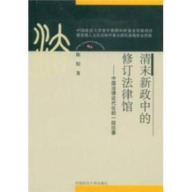 清末新政中的修订法律馆:中国法律近代化的