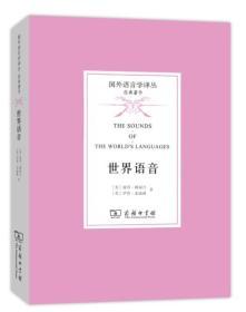 世界语音/国外语言学译丛·经典著作