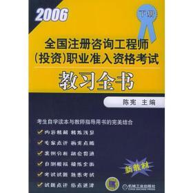 2006年全国注册咨询工程师(投资)职业准入资格考试教习全书(下册)