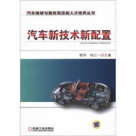 【二手包邮】汽车新技术新配置 嵇伟 嵇伟 桂江一 机械工业出版社