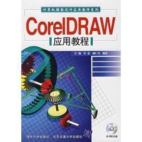 CorelDRAW应用教程