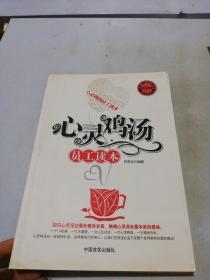 心灵鸡汤:员工读本