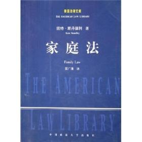 美国法律文库:家庭法