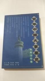 百年中国大事要览