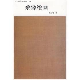 余像绘画(人文批评丛书)