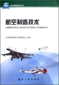 航空基础技术丛书:航空制造技术