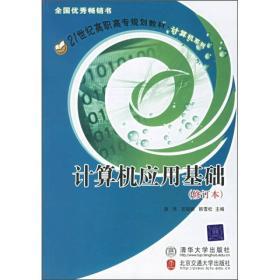 计算机应用基础修订本计算机系列 赵伟,宫国顺,韩雪松   北