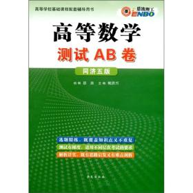 恩波理工:高等数学测试AB卷(同济5版)