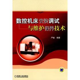 【二手包邮】数控机床安装调试与维护保养技术 严峻 机械工业出版