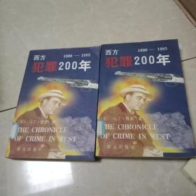 西方犯罪200年:1800~1993年(上下册)