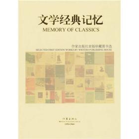 文学经典记忆