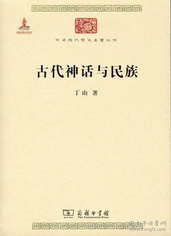 古代神话与民族/中华现代学术名著6