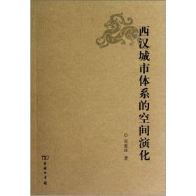 西汉城市体系的空间演化/作者肖爱玲/商务出版社