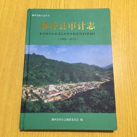佛坪县审计志(1984·2012)