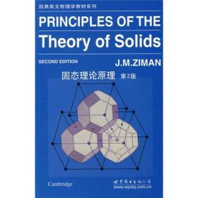 经典英文物理学教材系列:固体理论原理(第2版)