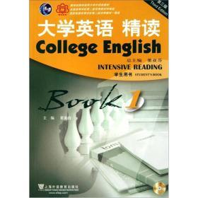 大学英语精读1(学生用书)(第三版)
