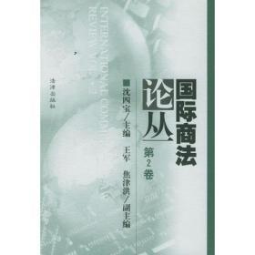 国际商法论丛(第2卷)