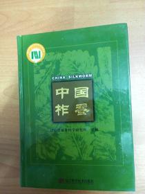 中国柞蚕(16开精装)