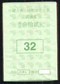 中国古典小说邮票 三国演义小全张 第一辑【200枚原封包】