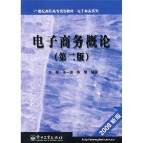 21世纪高职高专规划教材·电子商务系列:电子商务概论(第2版)(2008新版)