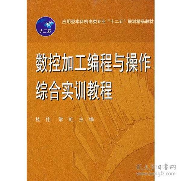 数控加工编程与操作综合实训教程(桂伟)