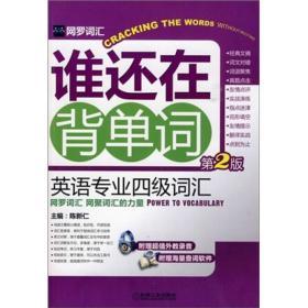 网罗词汇·谁还在背单词:英语专业四级词汇(第2版)