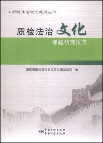 质检法治文化建设丛书:质检法治文化研究课题研究报告
