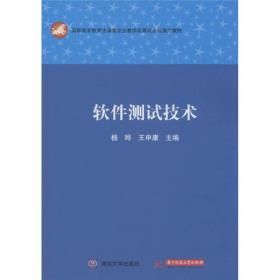 软件测试技术 杨晔王申康 华中科技大学出版社 9787560973791