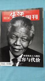 三联生活周刊2013年第50期(南非的圣人与现实;转基因在法国)